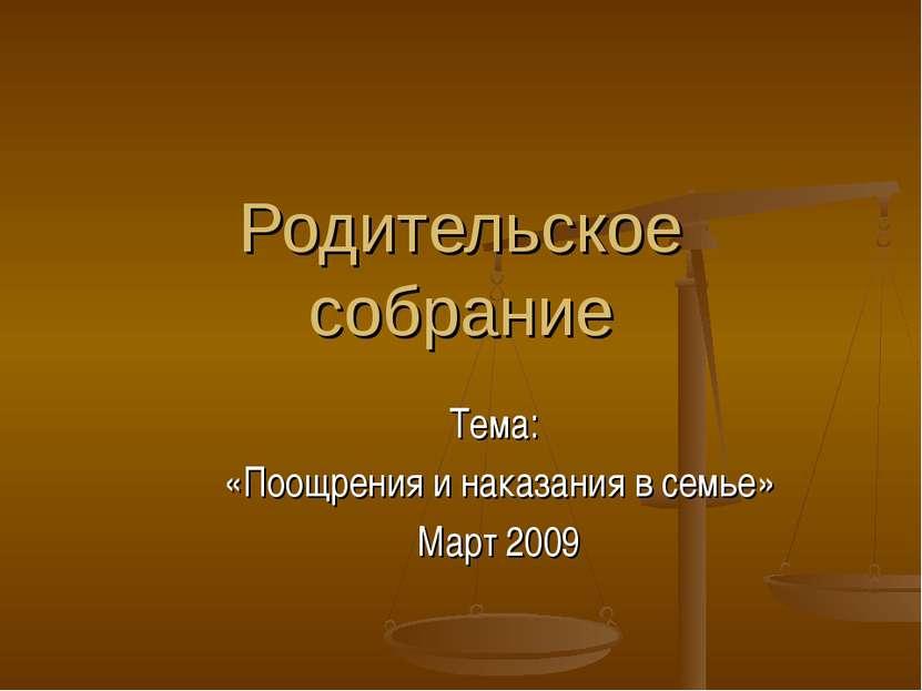 Родительское собрание Тема: «Поощрения и наказания в семье» Март 2009