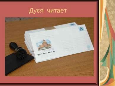 Дуся читает