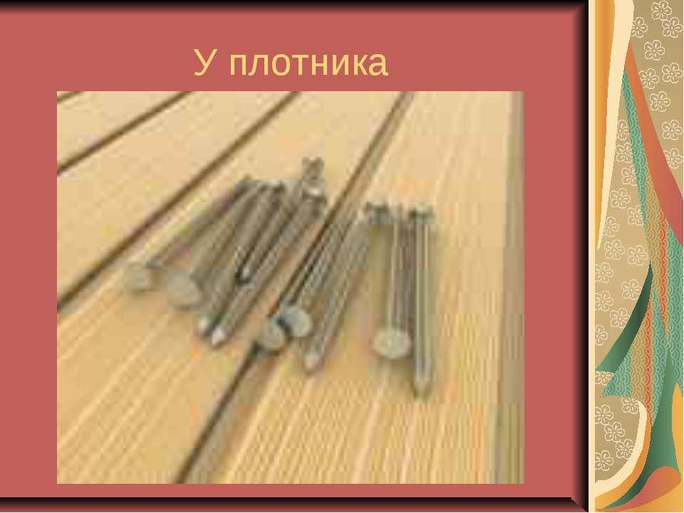 У плотника