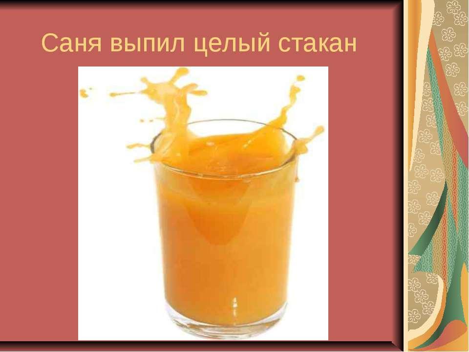 Саня выпил целый стакан