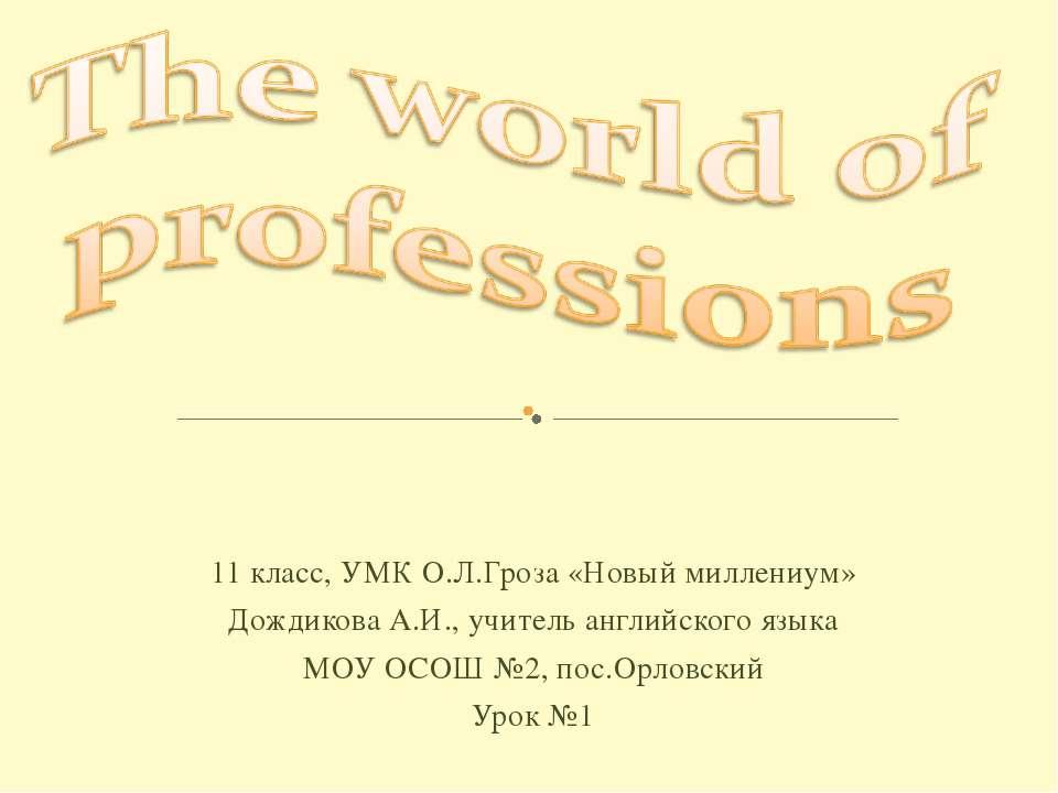 11 класс, УМК О.Л.Гроза «Новый миллениум» Дождикова А.И., учитель английского...