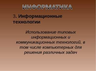 3. Информационные технологии Использование типовых информационных и коммуника...