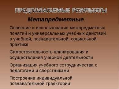 Метапредметные Освоение и использование межпредметных понятий и универсальных...