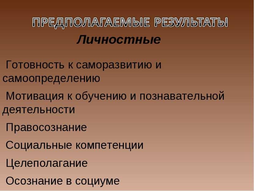 Личностные Готовность к саморазвитию и самоопределению Мотивация к обучению и...