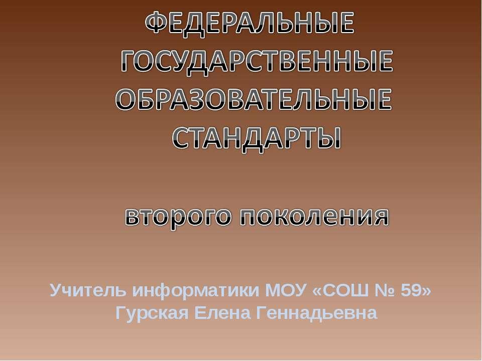Учитель информатики МОУ «СОШ № 59» Гурская Елена Геннадьевна