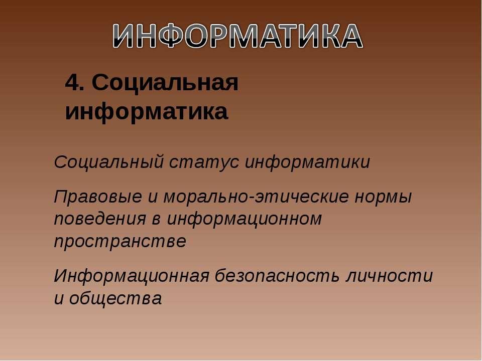 4. Социальная информатика Социальный статус информатики Правовые и морально-э...
