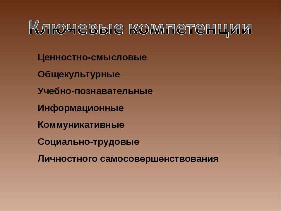 Ценностно-смысловые Общекультурные Учебно-познавательные Информационные Комму...