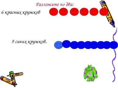 6 красных кружков 9 синих кружков, Разложите по два: