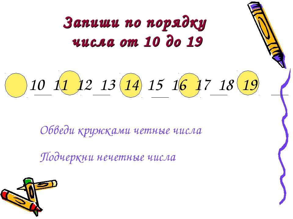 Запиши по порядку числа от 10 до 19 10 11 12 13 14 15 16 17 18 19 Обведи круж...