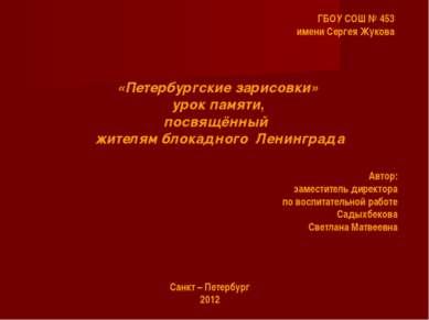 ГБОУ СОШ № 453 имени Сергея Жукова «Петербургские зарисовки» урок памяти, пос...