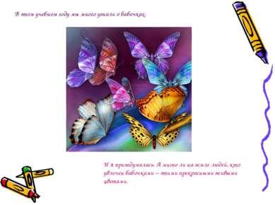 В этом учебном году мы много узнали о бабочках. И япризадумалась. А много ли...