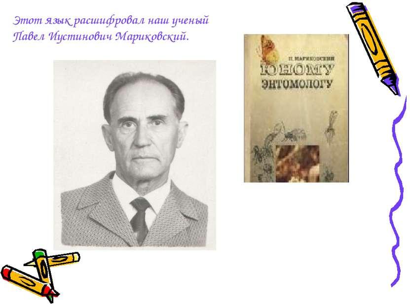 Этотязык расшифровал нашученый Павел Иустинович Мариковский.