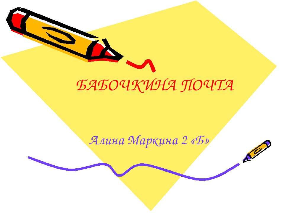 БАБОЧКИНА ПОЧТА Алина Маркина 2 «Б»