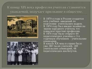 В 1870-е годы в России создается сеть учебных заведений по подготовке учитель...