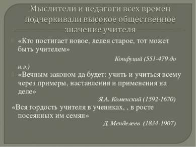 «Кто постигает новое, лелея старое, тот может быть учителем» Конфуций (551-47...