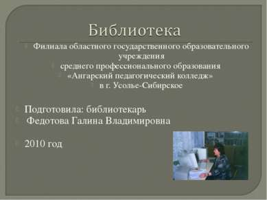 Филиала областного государственного образовательного учреждения среднего проф...