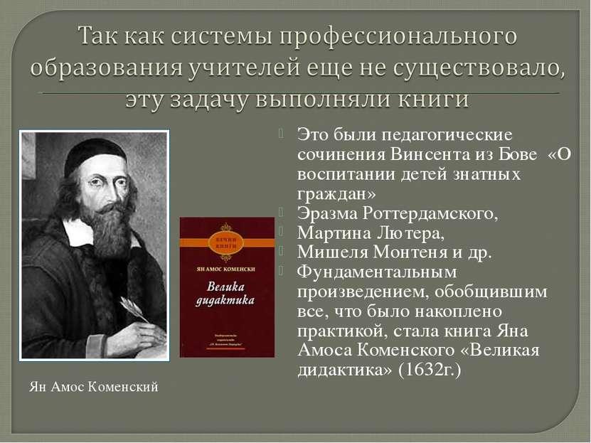 Это были педагогические сочинения Винсента из Бове «О воспитании детей знатны...