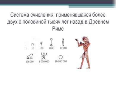 Система счисления, применявшаяся более двух с половиной тысяч лет назад в Дре...
