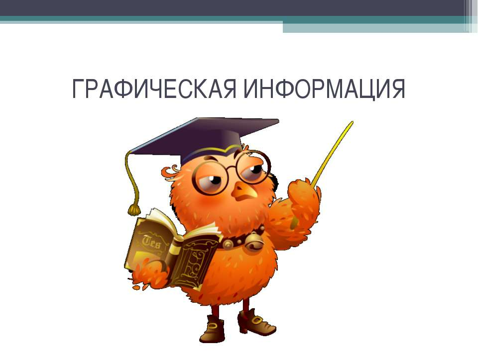 ГРАФИЧЕСКАЯ ИНФОРМАЦИЯ