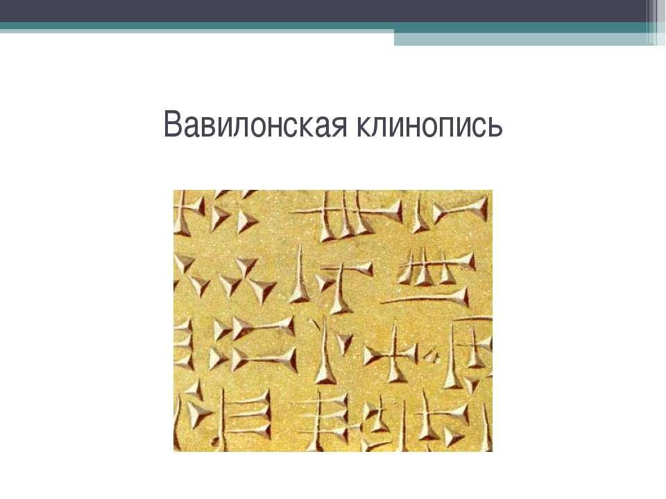 Вавилонская клинопись