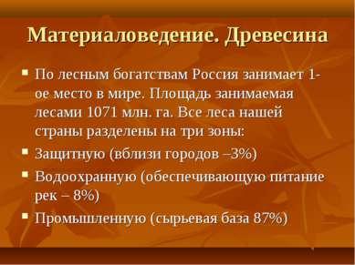 Материаловедение. Древесина По лесным богатствам Россия занимает 1-ое место в...