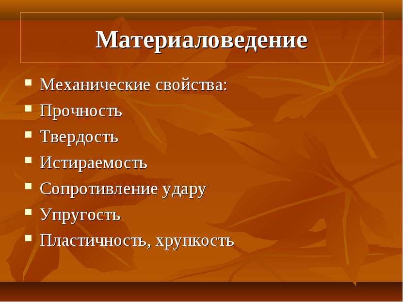 Материаловедение Механические свойства: Прочность Твердость Истираемость Сопр...