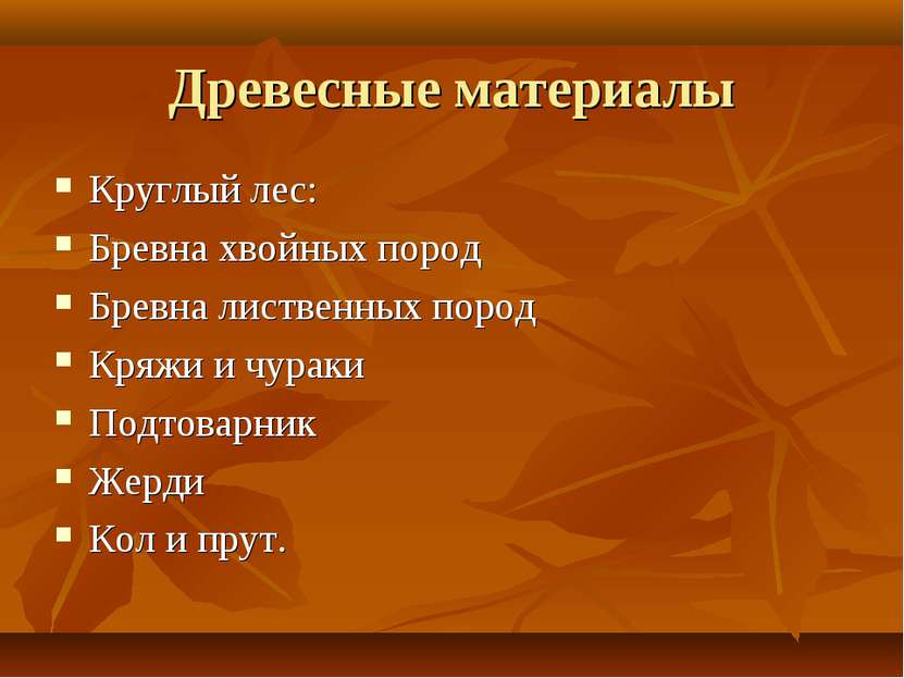 Древесные материалы Круглый лес: Бревна хвойных пород Бревна лиственных пород...