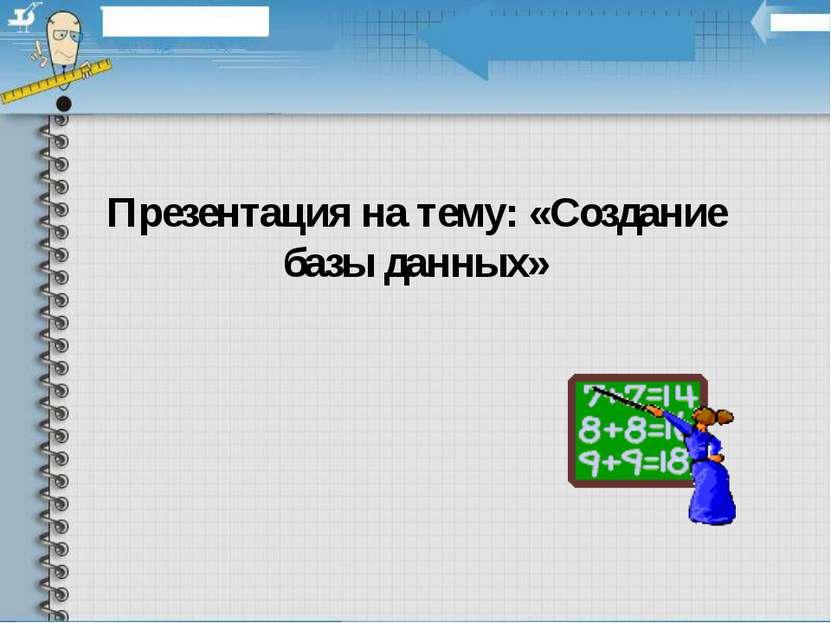 Презентация на тему: «Создание базы данных»