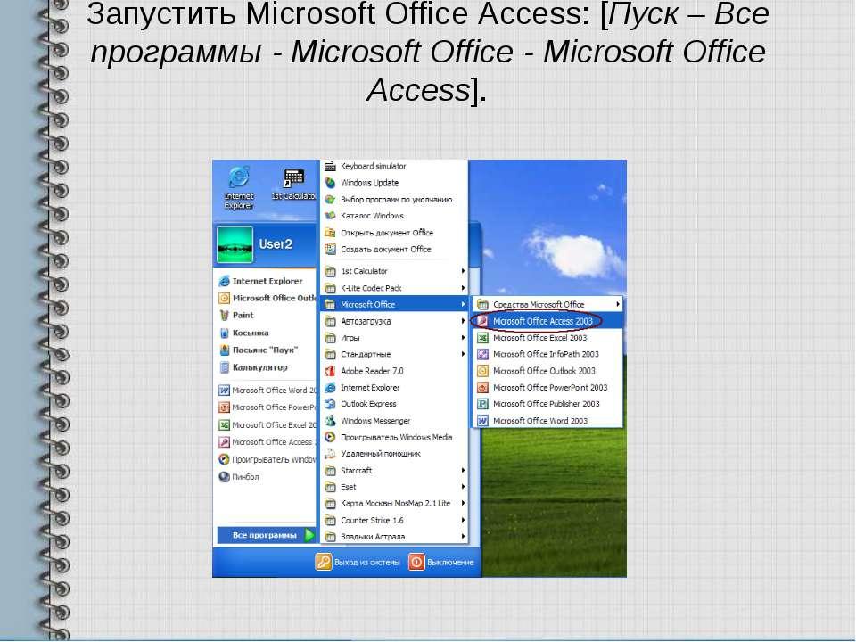 Запустить Microsoft Office Access: [Пуск – Все программы - Microsoft Office -...