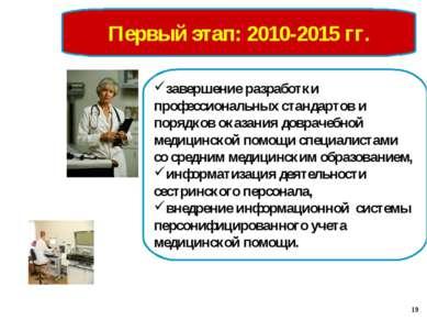 Первый этап: 2010-2015 гг. завершение разработки профессиональных стандартов ...