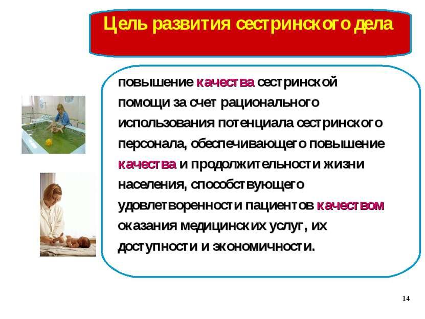 Цель развития сестринского дела повышение качества сестринской помощи за счет...