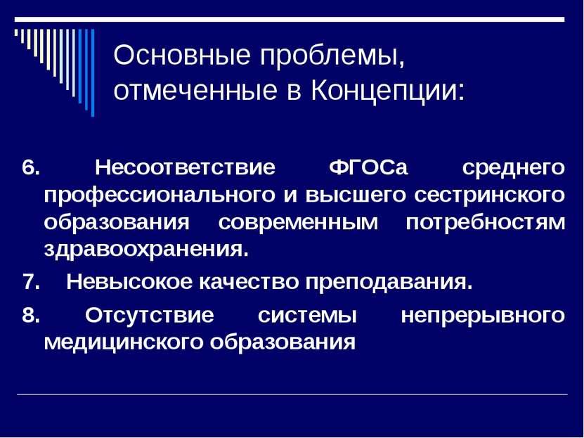 Основные проблемы, отмеченные в Концепции: 6. Несоответствие ФГОСа среднего п...