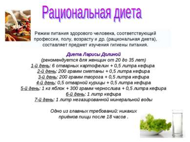 Режим питания здорового человека, соответствующий профессии, полу, возрасту и...