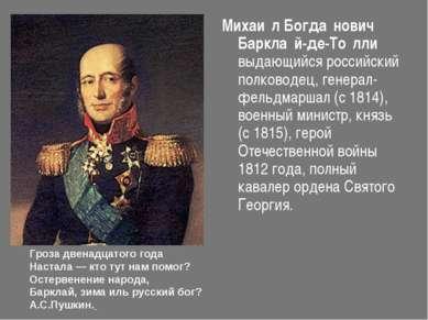 Михаи л Богда нович Баркла й-де-То лли выдающийся российский полководец, гене...