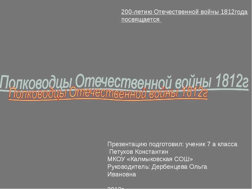 Презентацию подготовил: ученик 7 а класса Петухов Константин МКОУ «Калмыковск...