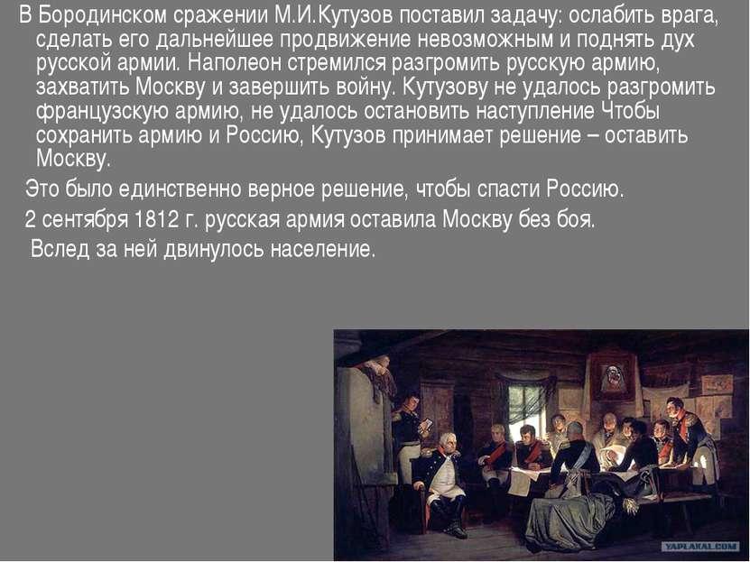 В Бородинском сражении М.И.Кутузов поставил задачу: ослабить врага, сделать е...