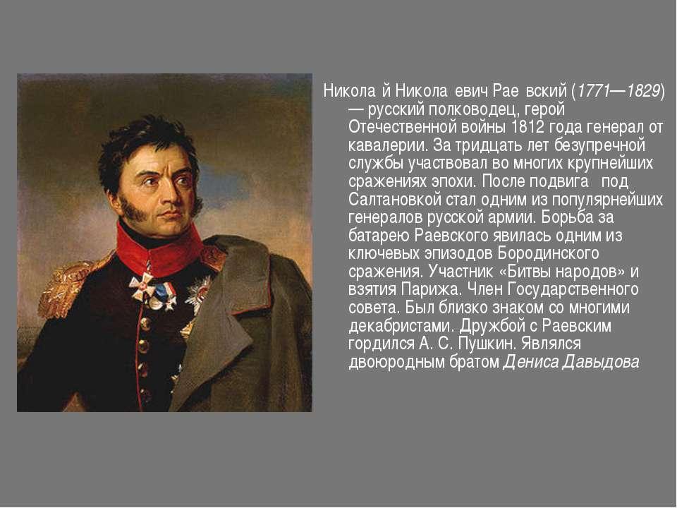 Никола й Никола евич Рае вский (1771—1829)— русский полководец, герой Отечест...