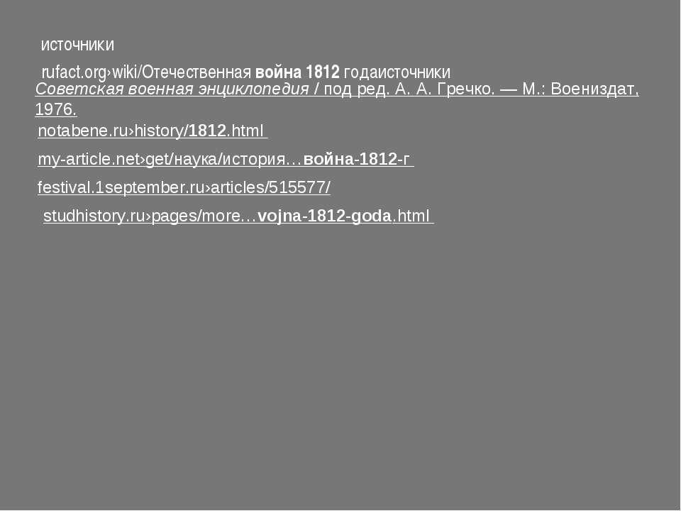 источники rufact.org›wiki/Отечественная война 1812 годаисточники Советская во...