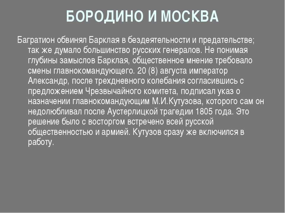 БОРОДИНО И МОСКВА Багратион обвинял Барклая в бездеятельности и предательстве...