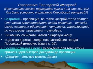 Управление Персидской империей (Прочитайте текст параграфа: пункт 4 на стр.10...