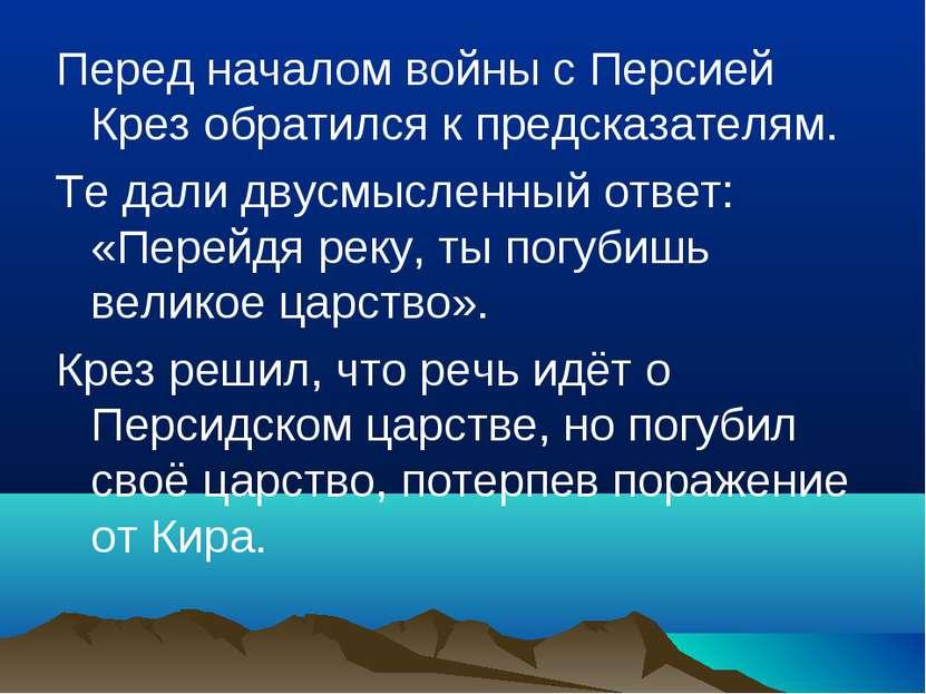 Перед началом войны с Персией Крез обратился к предсказателям. Те дали двусмы...