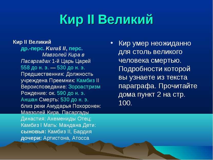 Кир II Великий Кир II Великий др.-перс. Kuruš II, перс. کوروش Мавзолей Кира в...