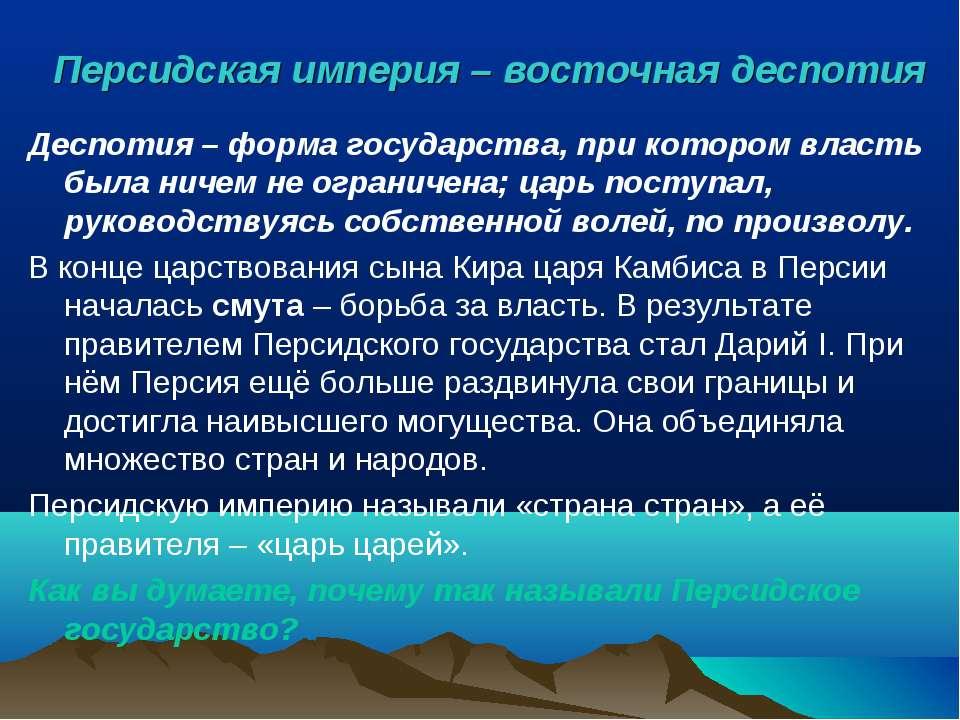 Персидская империя – восточная деспотия Деспотия – форма государства, при кот...
