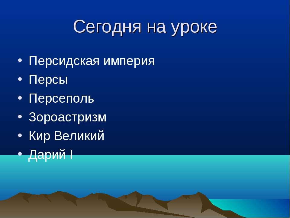 Сегодня на уроке Персидская империя Персы Персеполь Зороастризм Кир Великий Д...