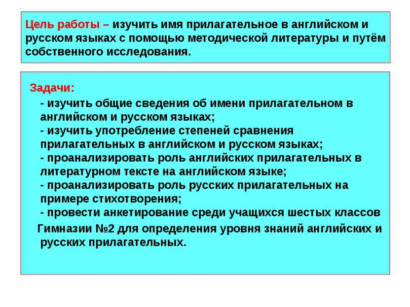 Цель работы – изучить имя прилагательное в английском и русском языках с помо...