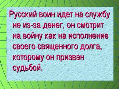 Русский воин идет на службу не из-за денег, он смотрит на войну как на исполн...