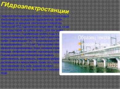 ГИдроэлектростанции Гидроэлектростанции преобразуют энергию потока воды в эле...