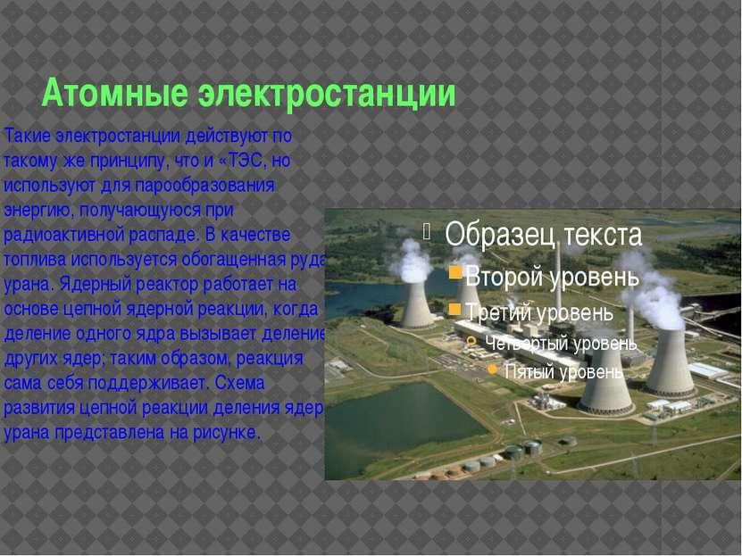 Атомные электростанции Такие электростанции действуют по такому же принципу, ...