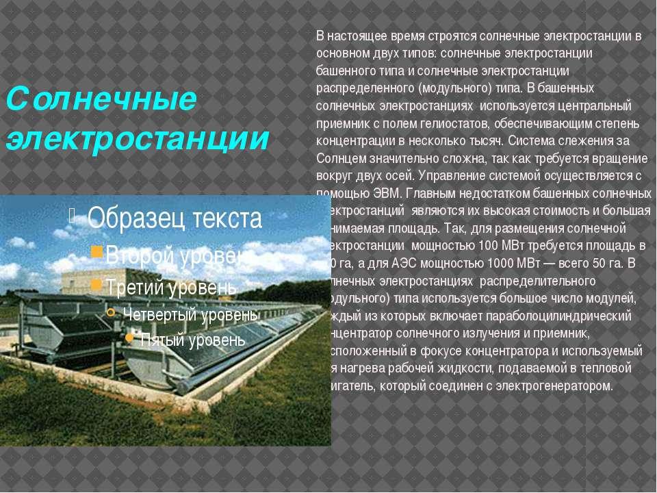 Солнечные электростанции В настоящее время строятся солнечные электростанции ...