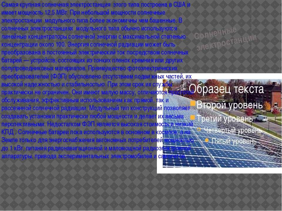 Солнечные электростанции Самая крупная солнечная электростанция этого типа по...